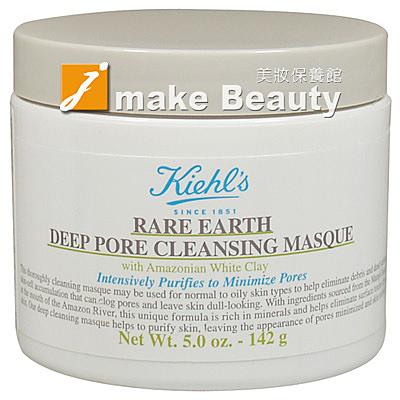 Kiehl's契爾氏 亞馬遜白泥淨緻毛孔面膜(125ml)《jmake Beauty 就愛水》