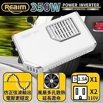 [ 家事達 ] 萊姆 Reaim-汽車電源轉換器-350W (USB孔*1,110V插孔*2) iPod iPhone 支援  特價
