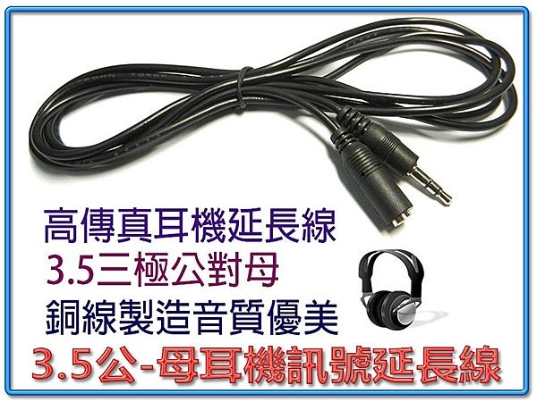 [富廉網] AD-31 標準黑色 3.5公-母耳機訊號延長線 1.8M