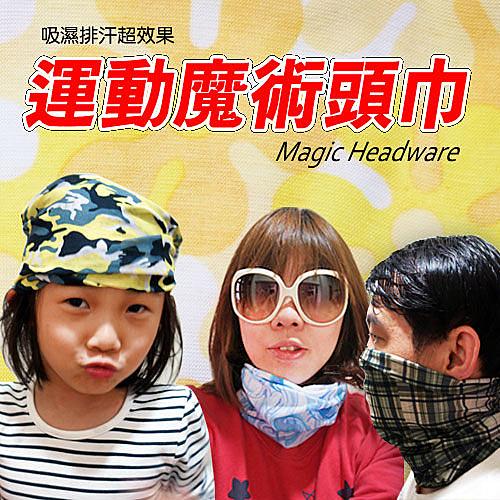 多功能魔術頭巾 運動頭巾 排汗巾 口罩 脖圍 頭罩 戶外 B9833[百貨通]