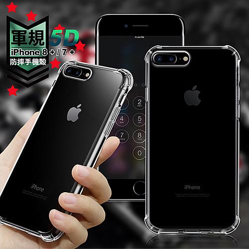 (免運) CITY for iPhone 8 Plus/ iPhone 7 Plus 軍規5D防摔手機殼