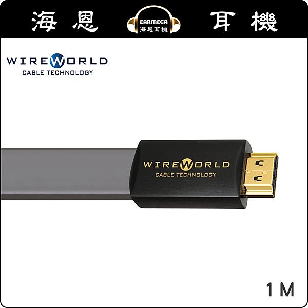 【海恩數位】WIREWORLD Silver Starlight 7 HDMI 傳輸線 卡門公司貨 (1M)