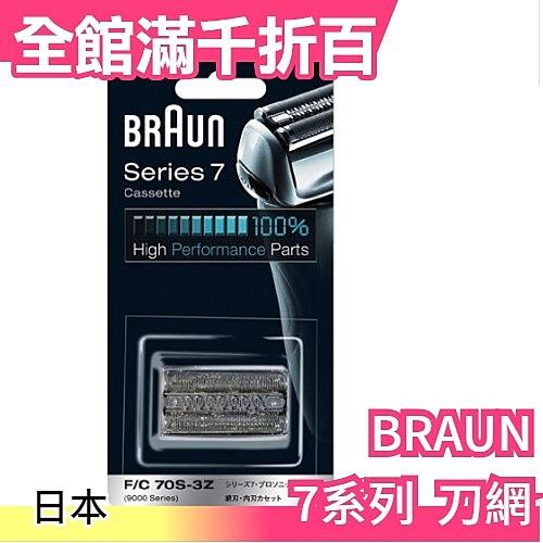 德國 BRAUN 7系列 SERIES 7 替換用刮鬍刀頭【小福部屋】