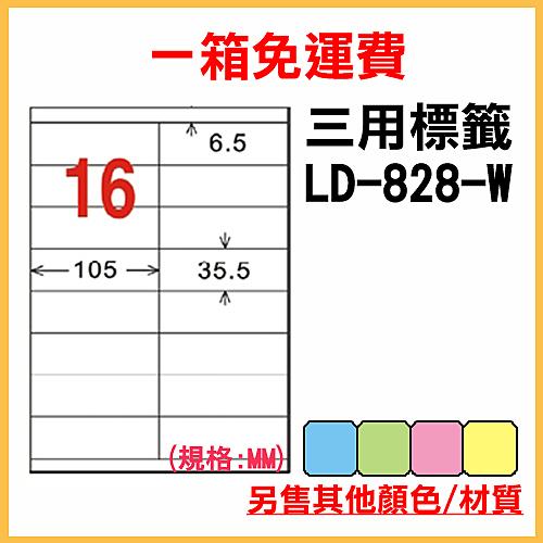免運一箱 龍德 longder 電腦 標籤 16格 LD-828-W-A  (白色) 1000張 列印 標籤 雷射 噴墨  出貨 貼紙