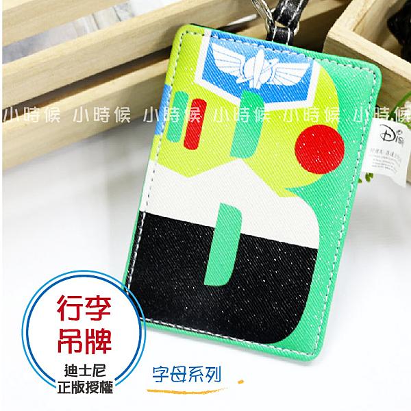 ☆小時候創意屋☆ 迪士尼 正版授權 字母 巴斯 行李箱 吊牌 票卡夾 證件夾 行李吊牌 悠遊卡套