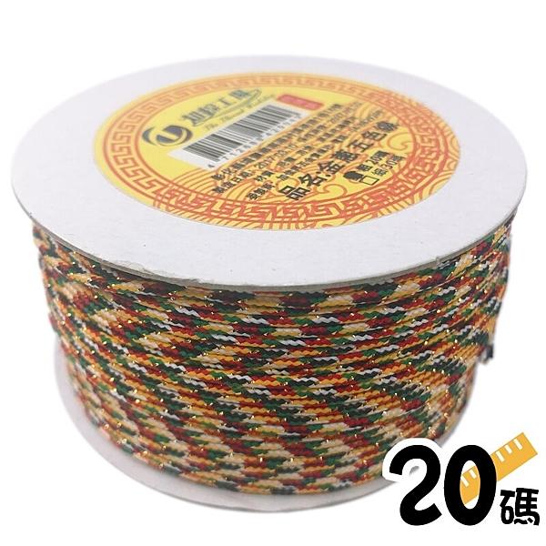 五色線 五色繩 粗五色線 (2MM x 18M)/一捲入(促80) 金蔥五色線