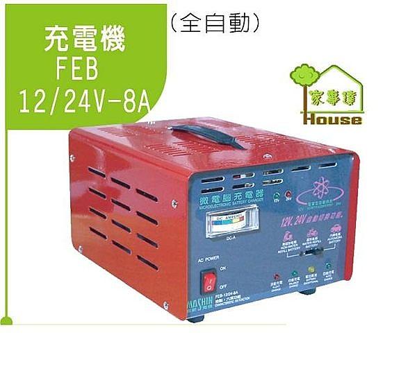 [ 家事達 ] 台灣 MASHIN-FEB-12/24V-8A 全自動充電機 特價 自動鉛酸電池充電器
