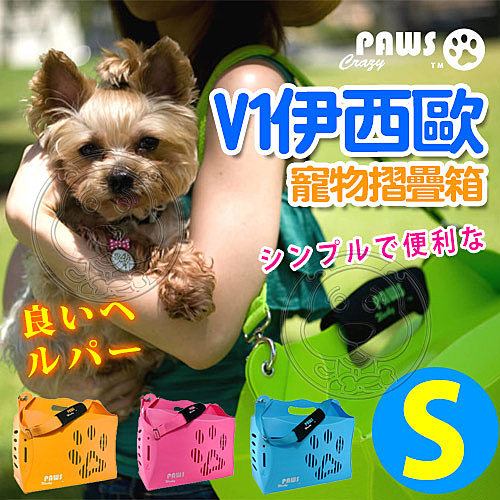 【培菓平價寵物網】瘋狂爪子CrazyPaws》V1伊西歐寵物摺疊箱-S(5kg以下犬貓)