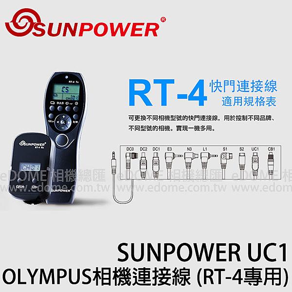 SUNPOWER UC1 OLYMPUS 相機連接線 轉接線 (0利率 郵寄免運 湧蓮國際公司貨) 適用SUNPOWER RT-4快門搖控器