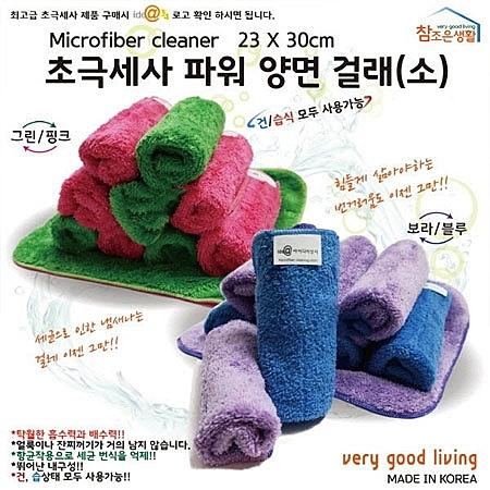 韓國 超好用雙層雙色超細纖維抹布 30x23cm 抹布 廚房 清潔 居家