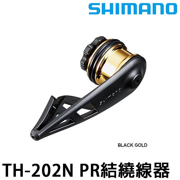 漁拓釣具 SHIMANO TH-202N #黑金 [PR結繞線器]