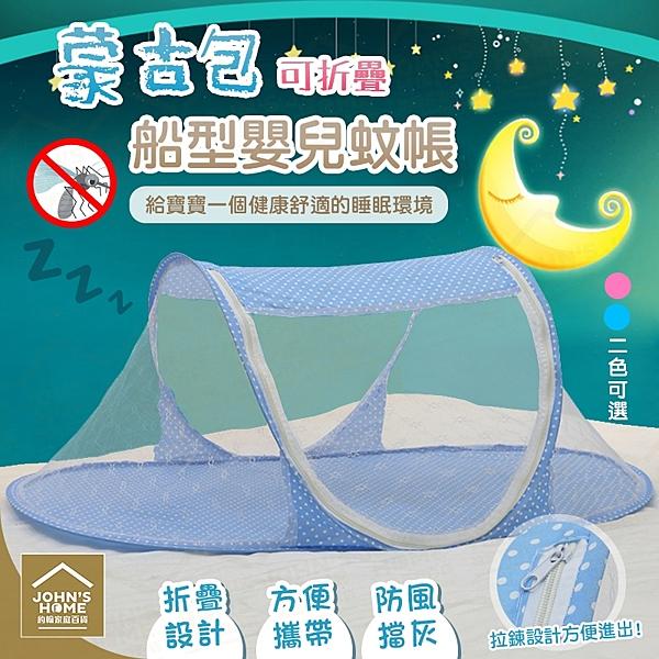 可折疊船型嬰兒蚊帳蒙古包 拉鍊式免安裝 寶寶蚊帳 床上蚊帳 嬰兒帳篷【ZA0206】《約翰家庭百貨