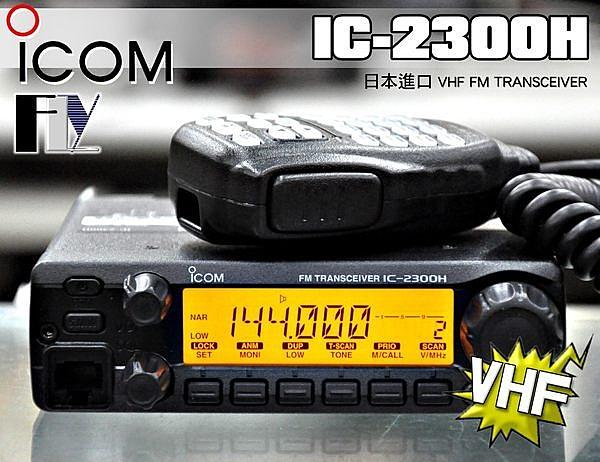 《飛翔無線》ICOM IC-2300H (日本進口) VHF 單頻車機〔 60公里通話距離 數位防干擾 〕