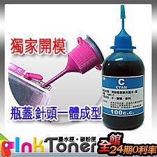 EPSON 藍色填充墨水 100C.C. (連續供墨/填充墨水/瓶裝墨水/小連供/小供墨)