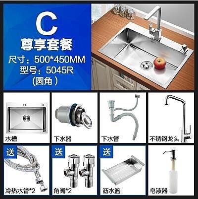 德國手工水槽304不銹鋼單槽套餐廚房加厚拉絲臺下洗碗洗菜【圓角5045(C套餐)】