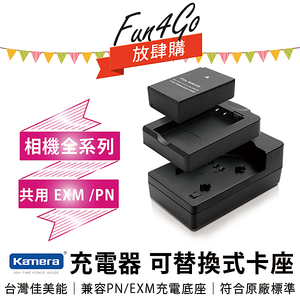 Kamera Sony NP-FH70 NP-FH90 NP-FH100 電池充電器 替換式卡座 EXM PN 上座 卡匣 相容底座 (PN-016)