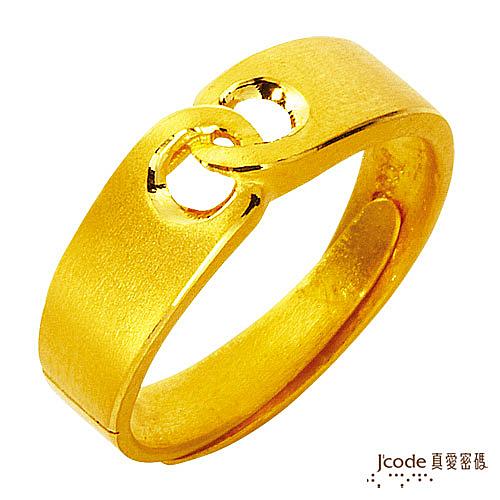 J'code真愛密碼 真心相扣 純金戒指 (男)