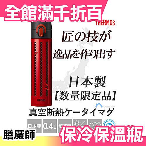 日本製 THERMOS 膳魔師 JOA-400GL 400ml 不銹鋼真空保溫瓶 2018新款【小福部屋】