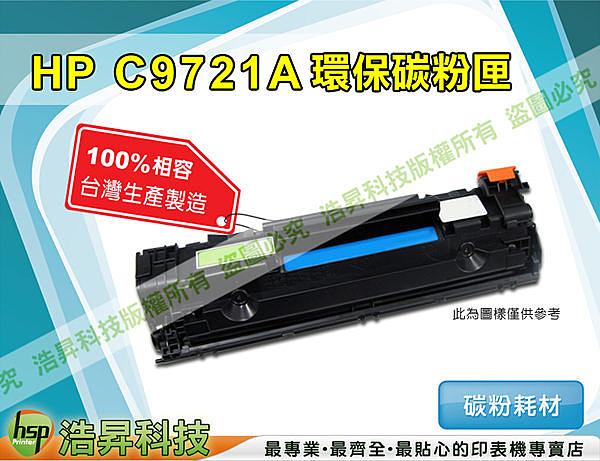 HP C9721A 高品質藍色環保碳粉匣 適用於4600/4650/LJ-4600/LJ-4650