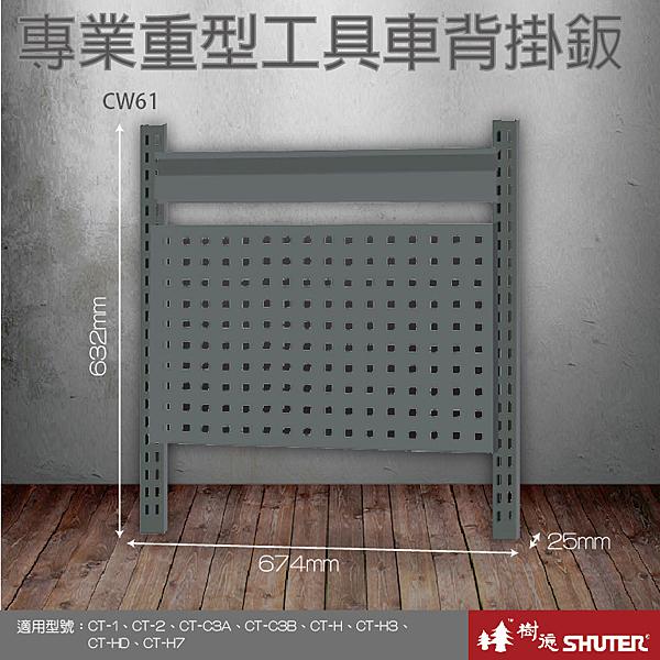 樹德 CT專業重型工具車背掛鈑 CW61/零件/組裝/推車/工具箱/裝修/五金/維修