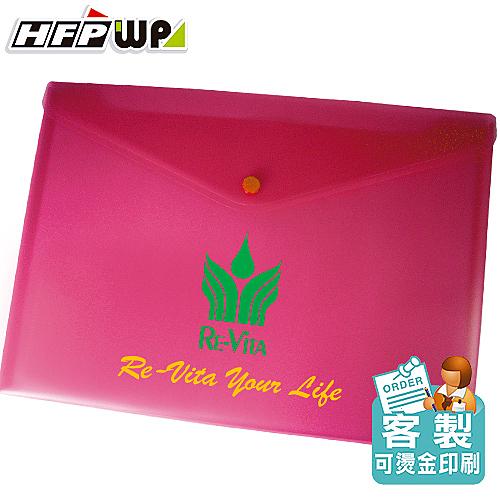 客製化壓花資料袋 加彩色印刷 環保材質 台灣製 GF230-PR