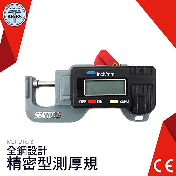 利器五金 數位式測厚規 厚度計 百分測厚儀 電子式百分厚度計 便攜式厚度計 0.01mm MET-DTG-S