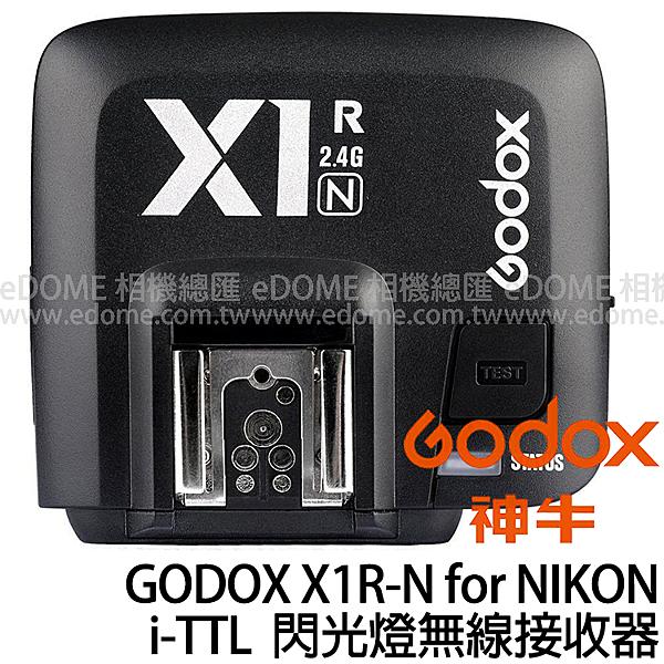GODOX 神牛 X1R for NIKON i-TTL 閃光燈無線接收器 (0利率 開年公司貨) X1R-N X1RX-N 接收器