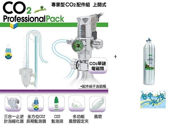 {台中水族} ISTA -P710 ISTA 伊士達 專業型CO2配件組(上開型)+CO2高壓鋁瓶(上開式)(2.0L)   特價