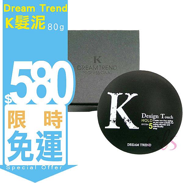 Dream Trend K髮泥 / K爵士型土 二款供選 80g  ☆艾莉莎ELS☆