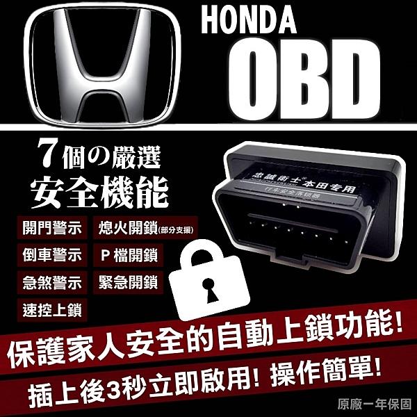 ♢Just-Play 捷仕特♢ HONDA (CRV5專用) 忠誠衛士落鎖器自動上鎖 本田OBD2免接線 速控器