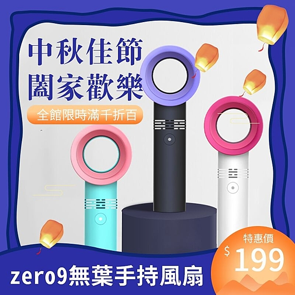 現貨 無葉迷你小風扇正韓zero9無葉風扇手持靜音USB可充電兒童隨身便攜 英賽爾3C數碼店