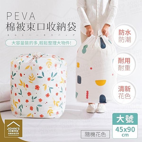 PEVA超大容量棉被束口收納袋 大號 防塵防潮防霉 收納置物袋 整理袋【SA082】《約翰家庭百貨