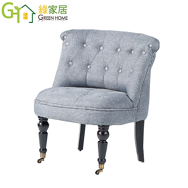 【綠家居】拉蒂 時尚亞麻布實木單人沙發椅
