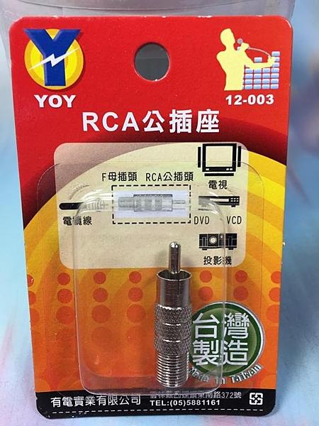 【RCA公插座 12-003】410031插座 影音周邊【八八八】e網購