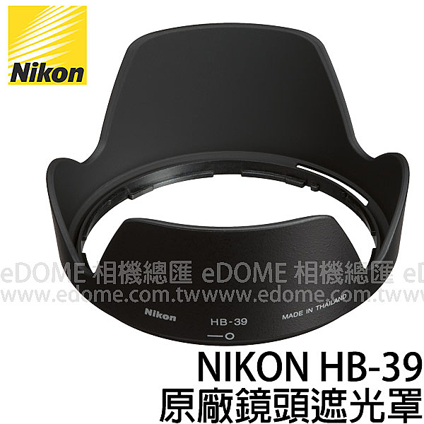 NIKON HB-39 原廠鏡頭遮光罩 (24期0利率 免運 國祥公司貨) 適用 16-85mm 18-300mm F3.5-6.3G