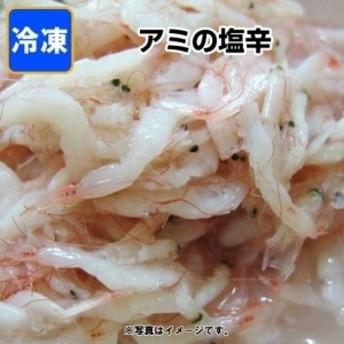 *韓国食品*【クール便100】韓国本場の味!キムチに!チゲに!スープに!アミの塩辛 1kg【冷凍食品のみ同梱可】[デボラ]