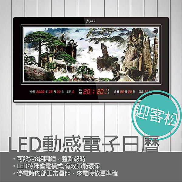 【臺灣製造】鋒寶 LED 電腦萬年曆 電子日曆 鬧鐘 電子鐘 FB-5089型  迎客松