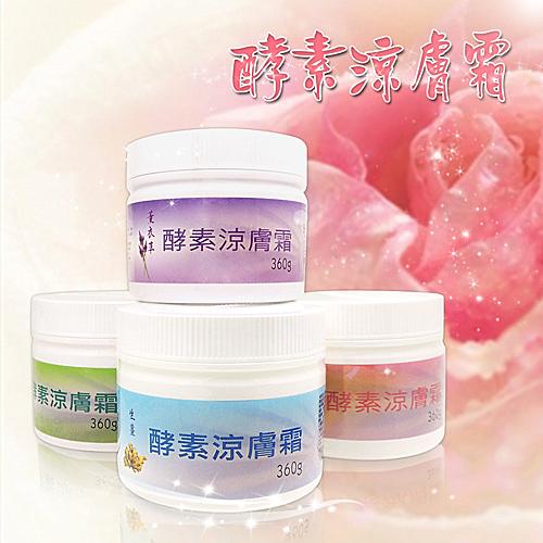 MONSA 夏日沁涼 酵素涼膚霜 360g (2入)