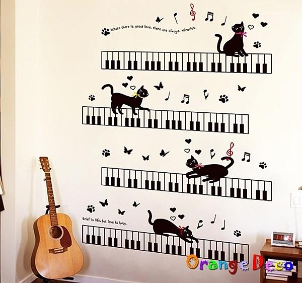 壁貼【橘果設計】鋼琴與貓 DIY組合壁貼 牆貼 壁紙 室內設計 裝潢 無痕壁貼 佈置