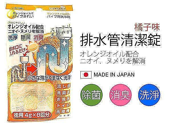BO雜貨【SV3221】日本製 排水管清潔錠 橘味 阻塞 排水口 流理台洗手台 洗衣機 馬桶水管