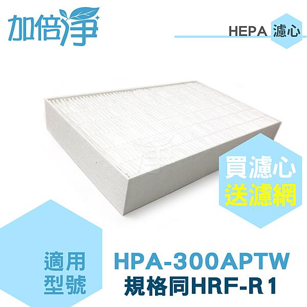 【加倍淨】HEPA濾心 適用 HPA-300APTW Honeywell 空氣清淨機一年份耗材(濾心*3+活性碳濾網*4)