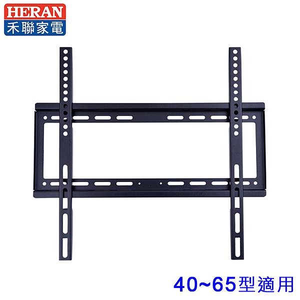 HERAN禾聯 40~65型液晶電視固定式壁掛架 WM-C2~不含安裝