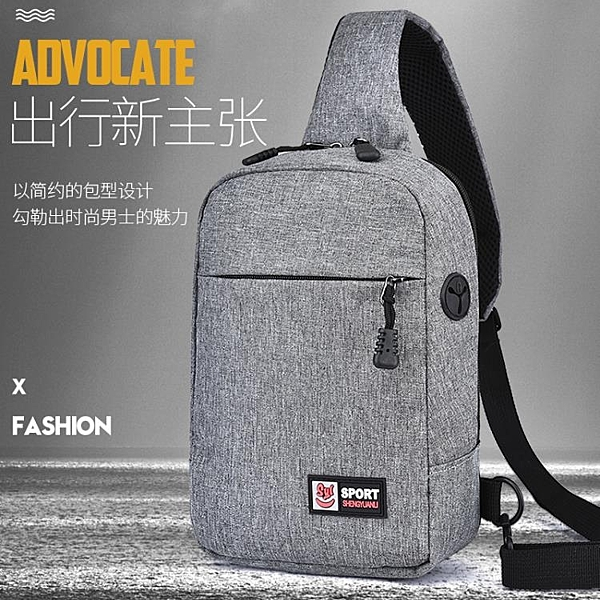 胸包 男士胸包休閒單肩包斜挎包大容量挎包新品潮包包旅游背包男包 快速出貨