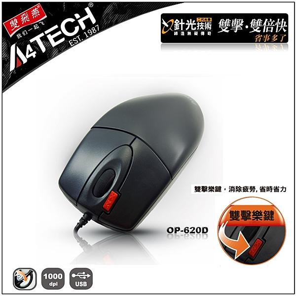 【A4雙飛燕】OP-620D (USB)火力鈕靈燕滑鼠