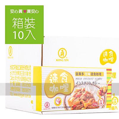 【益壽多】甘味速食咖哩125g,10盒/箱,平均單價44元