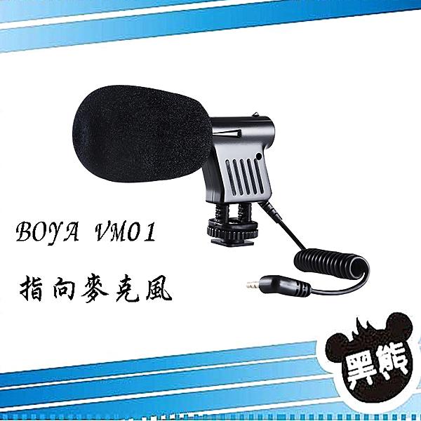 黑熊館 BOYA BY-VM01 單指向性電容麥克風 視頻廣播 攝影機 單眼相機 錄音 錄影 收音 採訪 直播