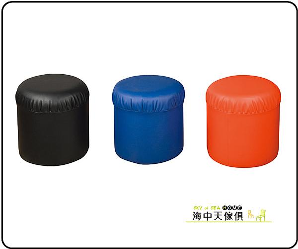 {{ 海中天休閒傢俱廣場 }} G-37 摩登時尚 椅凳系列 307-70 圓桶凳(三色可選)