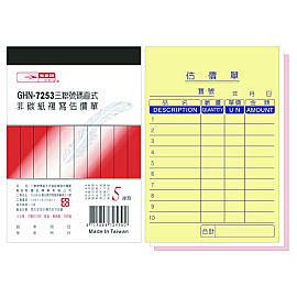 光華 GHN-7253 三聯號碼直式非碳紙複寫估價單 -20本入 / 包