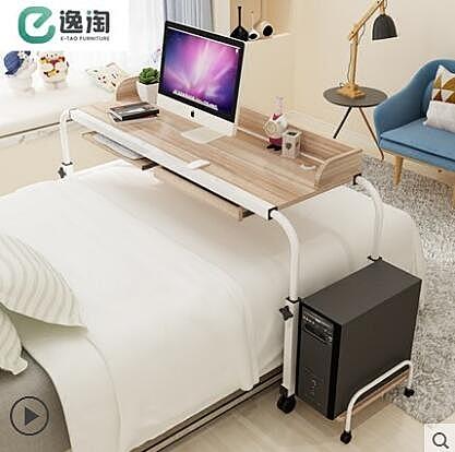 逸淘床上雙人電腦桌護理桌置地床邊台式桌跨床桌懶人筆記本電腦桌