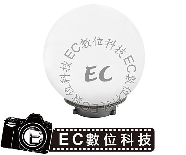 【EC數位】23cm 球型 柔光球 柔光罩 Bowens 保榮 眼神光 環境光 控光配件 棚燈 外拍燈 攝影燈